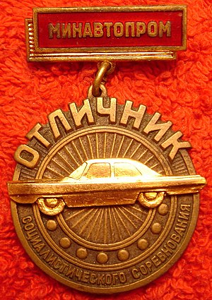 "Ministry of the Automotive Industry (Soviet Union) - A reward for automobile industry workers issued by MinAutoProm for ""Excellence at the workplace""."