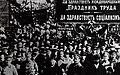 Митинг 1 мая 1917 года.jpg