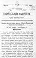 Полтавские епархиальные ведомости 1900 № 07 Отдел неофициальный. (1 марта 1900 г.).pdf