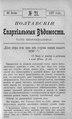 Полтавские епархиальные ведомости 1907 № 21 Отдел неофициальный. (20 июля 1907 г.).pdf