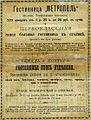 Реклама гостиницы Метрополь.jpg