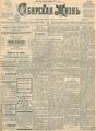 Сибирская жизнь. 1903. №088.pdf