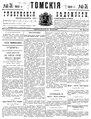 Томские губернские ведомости, 1901 № 34 (1901-08-30).pdf
