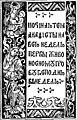 Тытульны ліст Акафіста з Малой падарожнай кніжыцы 1522.jpg