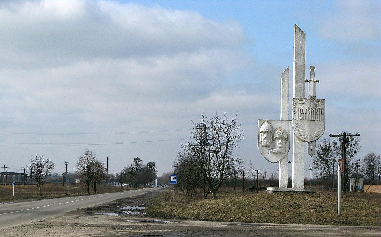 Устилуг, знак при въезде в город