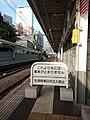 これより先には電車が止まりません 関係者以外立入禁止 (30023397903).jpg