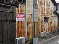マルフク看板 堺市堺区北向陽町2丁 - panoramio.jpg