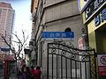 上海 台灣路 - panoramio.jpg