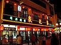 中國蘇州庭園11China Classical Gardens of Suzhou.jpg