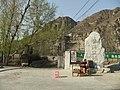 千河口村 - Qianhekou Village - 2011.04 - panoramio.jpg