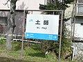 土師駅駅標.JPG