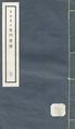 明刻本夷門廣牘40.pdf