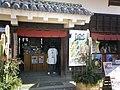 松山城 城山荘 - panoramio.jpg