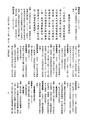 立法院公報第85卷第51期 P51-52.pdf