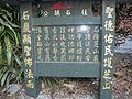 芝山巌古蹟. - panoramio - Tianmu peter (22).jpg