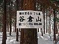 谷倉山 - panoramio.jpg
