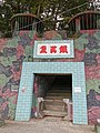 金門烈嶼鐵漢堡 20200807171736.jpg