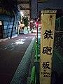 鉄砲坂.jpg