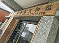 馬蘭部落文物館入口.jpg