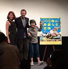 100sai no kareinaru boken - screening event - 2014.jpg