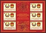 1178 (25-hoddzie ŭstaliavannia dyplamatyčnych adnosin pamiž Respublikaj Bielaruś i Kitajskaj Narodnaj Respublikaj) - Sheet.jpg