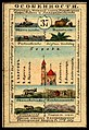 1856. Card from set of geographical cards of the Russian Empire 145.jpg