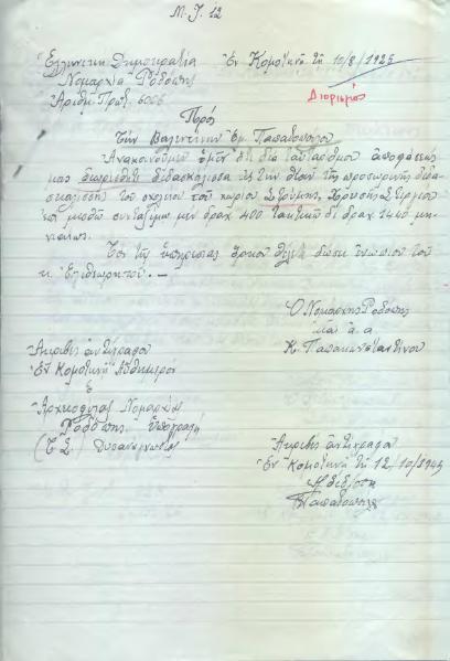 File:19250810 diorismos daskalas papadopoulou valentinh ΑΒΕ148 ΑΕΕ 26.1.djvu