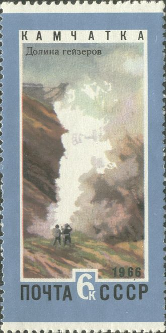 Valley of Geysers - A Soviet postage stamp from 1966