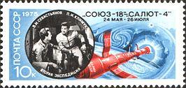 Russische postzegel over Sojoez 18 en Saljoet 4
