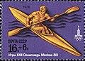 1978. Олимпиада-80. Гребля на байдарках.jpg