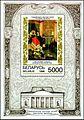 1996. Stamp of Belarus 0215.jpg