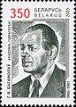 2005. Stamp of Belarus 0596.jpg