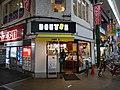 2 Chome Isago, Kawasaki-ku, Kawasaki-shi, Kanagawa-ken 210-0006, Japan - panoramio (5).jpg