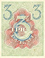 3 рубля РСФСР 1919 реверс.jpg