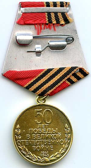 "Jubilee Medal ""50 Years of Victory in the Great Patriotic War 1941–1945"" - Reverse of the Jubilee Medal ""50 Years of Victory in the Great Patriotic War 1941–1945"""