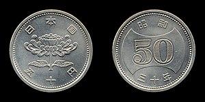 50 yen coin - Image: 50yen S30
