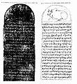 7th century Nepalese Ansuvarman inscription.jpg