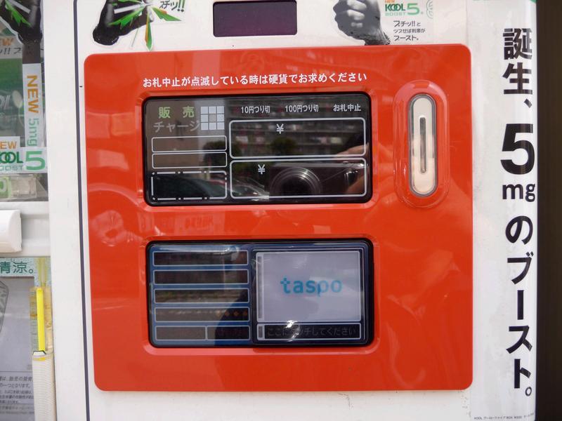 タバコの自動販売機のTASPOの年の頃を確認するの機