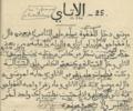 Algerian arabic لهجة جزائرية.png