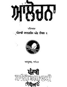 Alochana Magazine October 1957 (Punjabi Conference Issue).pdf