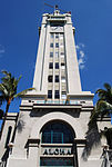 Aloha tower (2).jpg