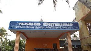 Andiarpalayam - Andiyarpalayam