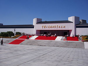 Museum of the War of Chinese People's Resistance Against Japanese Aggression - Image: Antijapanese War Memorial Museum