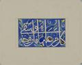Antiquities of Samarkand. Tomb of the Saint Kusam-ibn-Abbas (Shah-i Zindah) and Adjacent Mausoleums. Mausoleum of Shirin Bika. Inscription on the Right Side WDL3918.png