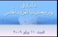 Arab Wiki Day Promo.png