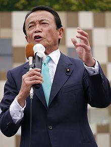 麻生太郎 Wikipedia