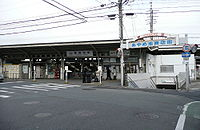 Ayameike Station south entrance.jpg