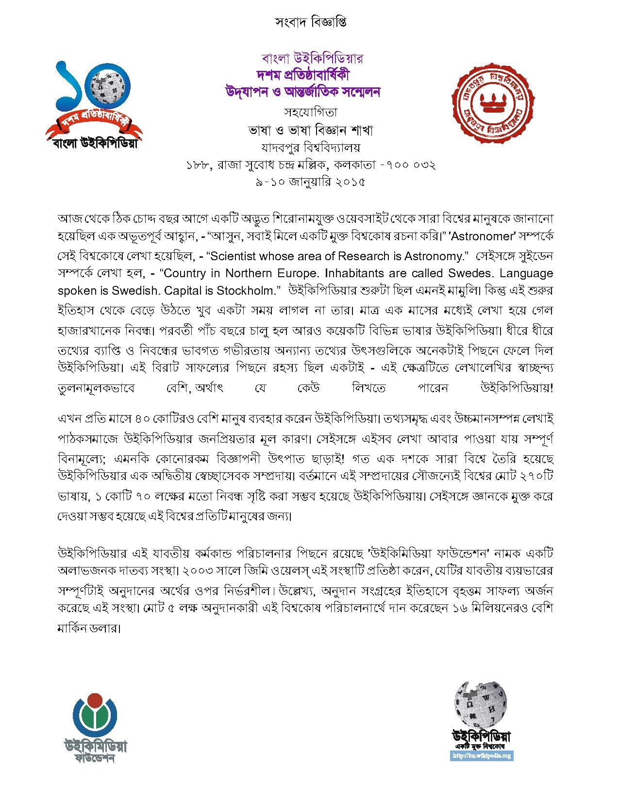 file bnwiki10 press release bengali pdf