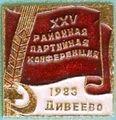 Badge Дивеево.jpg