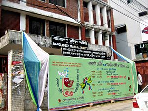Bailey Road, Dhaka - Mahila Samiti Auditorium